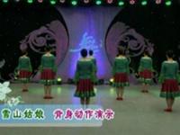 千岛湖秀水广场舞  雪山姑娘 背面展示