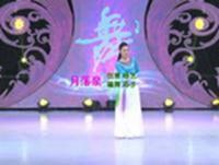 江西玲珑飞雨舞蹈 月落泉 表演 完整版演示及口令分解动作教学