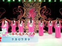 张春丽广场舞 落花还有几分香 背面展示