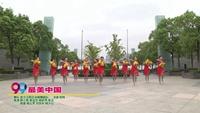 武汉汉阳区米粮舞蹈队广场舞  最美中国 表演 团队版附正背面口令分解教学演示