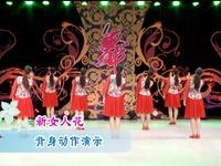 张春丽广场舞 新女人花 背面展示
