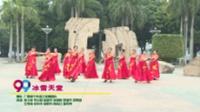 廣西南寧市綠之戀舞蹈隊廣場舞   冰雪天堂 表演 團隊版