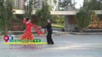 北京市石景山区鲁谷金凤舞蹈队舞蹈 王金凤 朱艳红 唱着情歌流着泪(平四) 表演 双人版