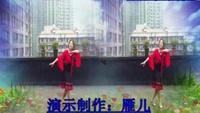 雁儿广场舞【我们好好爱】表演;雁儿经典正背面演示及口令分解动作教学
