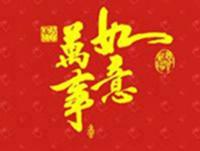 海之韻廣場舞 新年財運到 表演 完整版演示及分解教學演示