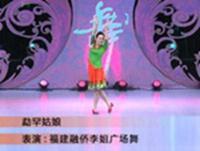 福建融侨李姐广场舞 勐罕姑娘 背面展示 口令分解动作教学演示
