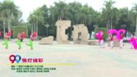 广西南宁市舞出我人生艺术团广场舞  张灯结彩 表演 团队版