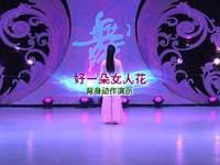 芙蓉美伊广场舞 好一朵女人花 背面展示