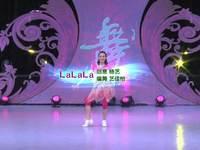 艺佳怡广场舞 LaLaLa 表演