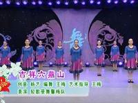 王梅舞蹈 吉祥六鼎山 表演