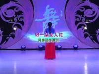 吉林飞燕广场舞 好一朵女人花 背面展示
