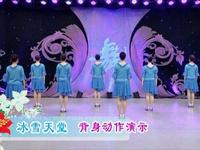 応子廣場舞 冰雪天堂 背面展示