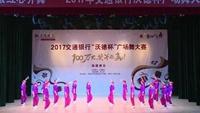 参加交行2017年舞蹈大赛《街舞民族舞串烧》附正背面口令分解教学演示