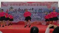 蛟塘广场舞队参加企岭夏氏兄弟姐妹聚会《潇洒人生》口令分解动作教学