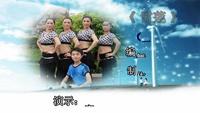黎塘澤美健身廣場舞 雪蓮 表演 完整版演示及分解教學演示