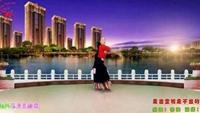 水上漂高高广场舞-走出空城走不出想念正背面演示及口令分解动作教学