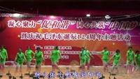 魅力韵舞蹈《新浏阳河》变队形  编舞:刘荣口令分解动作教学演示