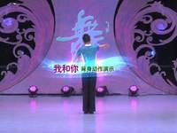 艺子帅舞蹈 我和你 背面展示