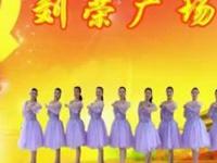 刘荣广场舞《中国梦世界梦》原创附教学和背面演示正背面演示及口令分解动作教学和背面演
