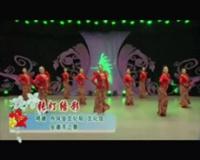 陕西西艺丹凤舞蹈培训中心广场舞 张灯结彩 表演 团队版
