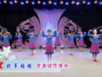 周思萍廣場舞  牧羊姑娘 背面展示 經典正背面演示及口令分解動作教學