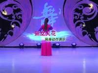 陕西延安飞鸿广场舞 新女人花 背面展示