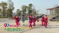 广西梧州市龙圩区映山红喜乐舞蹈队广场舞   张灯结彩 表演 团队版