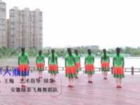 安徽绿茶飞舞广场舞  吉祥六鼎山 背面展示