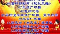 芬芳广场舞《拜新年》合屏   制作:杨杨正背面演示及口令分解动作教学和背面演