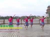 麻城映山红广场舞 草原祝酒歌 表演