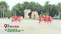 广西南宁市江南美艺术团广场舞   张灯结彩 表演 团队版