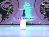 江西玲珑飞雨舞蹈 月落泉 背面展示 正反面演示及分解动作教学