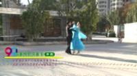 北京市石景山区鲁谷金凤舞蹈队舞蹈 石敬华 黄兴君 唱着情歌流着泪(平四) 表演 双人版