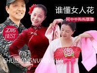 阿中中梅梅翠翠广场舞 谁懂女人花 正背表演与动作分解
