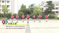武汉市新洲区汪集服装街舞蹈队舞蹈 天籁之爱 表演 团队版 原创附正背面教学口令分解动作演示