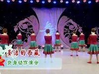 周思萍廣場舞  圣潔的西藏 背面展示