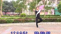 廣西廖弟健身廣場舞 中國味道 表演 個人版 正背面演示及慢速口令教學