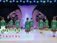 周思萍廣場舞 放愛大草原 背面展示 經典正背面演示及口令分解動作教學