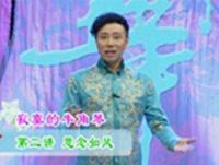 杨艺广场舞 寂寞的牛角琴 讲课 第二讲 思念如风 原创附教学口令分解动作演示