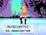 福建融侨李姐广场舞  我不是江南Style 表演 原创附正背面教学口令分解动作演示