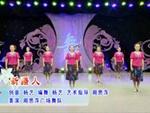 周思萍廣場舞  新疆人 表演 經典正背面演示及口令分解動作教學