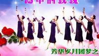 芳华岁月舞蹈《心中的玫瑰》预告片明晚上传教学版经典正背面演示及口令分解动作教学