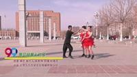 海城市自由自在舞蹈俱乐部 哥已经爱上你了 表演 三人版 完整版演示及口令分解动作教学