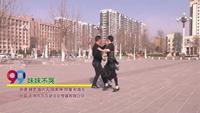 海城市自由自在舞蹈俱乐部 妹妹不哭 表演 双人版 口令分解动作教学演示