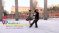 盘锦市自由自在舞蹈俱乐部 哥已经爱上你了 表演 双人版 原创附教学口令分解动作演示
