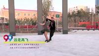 盘锦市自由自在舞蹈俱乐部 远走高飞 表演 双人版 口令分解动作教学