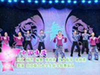申秋燕廣場舞  中國味道 表演 正背面演示及慢速口令教學