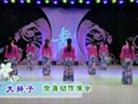 王梅廣場舞 大辮子 背面展示 正背面演示及口令分解動作教學