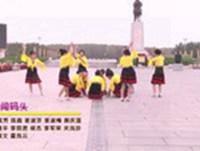 松原滨江嘉园西区舞蹈队 闯码头 表演 正背面演示及慢速口令教学
