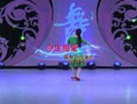藝紫寧廣場舞 今生相愛 背面展示 口令分解動作教學